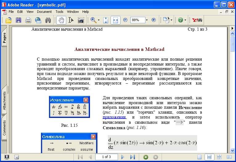программа для просмотра pdf файлов скачать бесплатно на русском